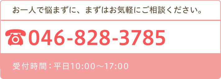 お一人で悩まずに、まずはお気軽にご相談ください。Tel.046-828-3785 受付時間:平日10:00〜17:00